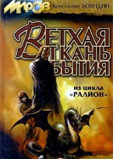 Обложка книги  - Издалека