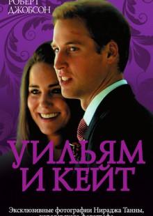 Обложка книги  - Уильям и Кейт. Love story