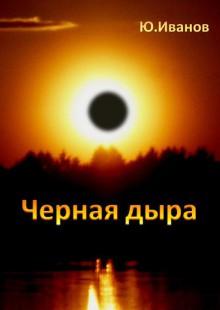 Обложка книги  - Черная дыра (сборник)