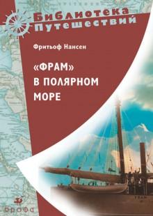 Обложка книги  - «Фрам» в полярном море