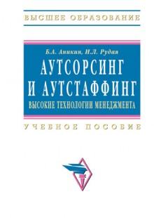Обложка книги  - Аутсорсинг и аутстаффинг: высокие технологии менеджмента
