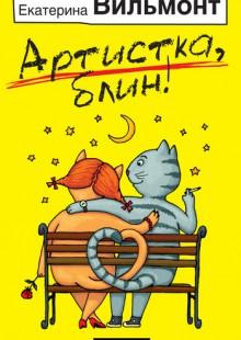 Обложка книги  - Артистка, блин!