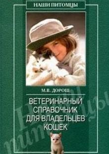Обложка книги  - Ветеринарный справочник для владельцев кошек