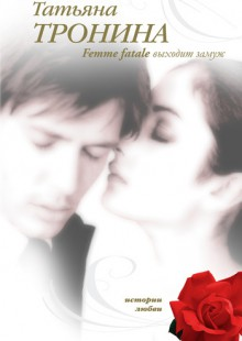 Обложка книги  - Femme fatale выходит замуж