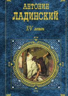 Обложка книги  - XV легион