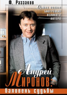 Обложка книги  - Андрей Миронов: баловень судьбы