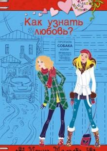 Обложка книги  - Как узнать любовь?