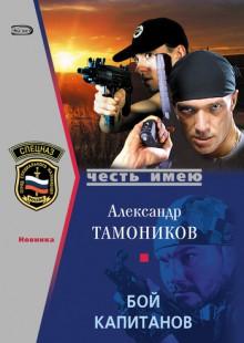 Обложка книги  - Бой капитанов