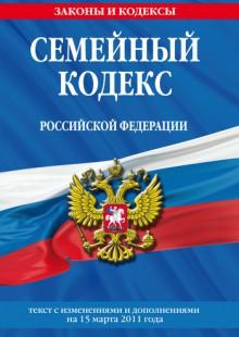 Обложка книги  - Семейный кодекс Российской Федерации. Текст с изменениями и дополнениямина15марта2011г.