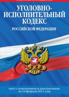 Обложка книги  - Уголовно-исполнительный кодекс Российской Федерациисизм.идоп.на1марта2011г.