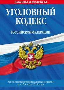 Обложка книги  - Уголовный кодекс Российской Федерации. Текст с изменениями и дополнениями на 15марта 2011 г.