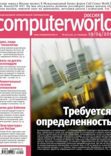 Обложка книги  - Журнал Computerworld Россия №09/2011