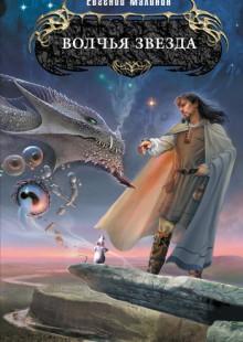 Обложка книги  - Волчья звезда