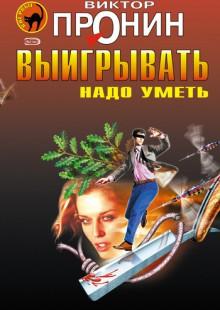 Обложка книги  - Убийство