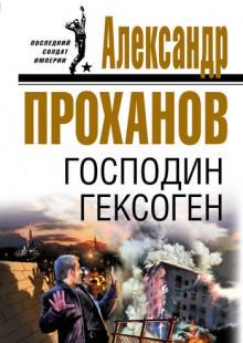 Обложка книги  - Господин Гексоген