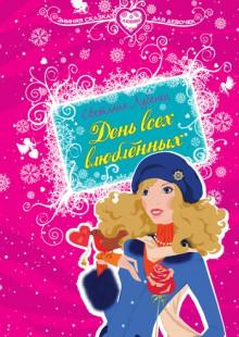 Обложка книги  - День всех влюбленных
