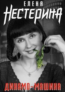 Обложка книги  - Динамо-машина