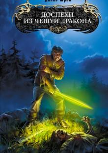 Обложка книги  - Доспехи из чешуи дракона