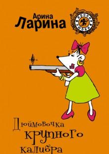 Обложка книги  - Дюймовочка крупного калибра