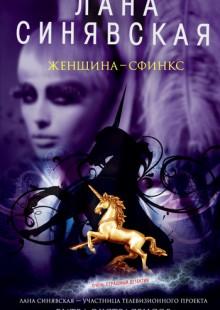 Обложка книги  - Женщина-сфинкс