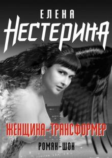 Обложка книги  - Женщина-трансформер
