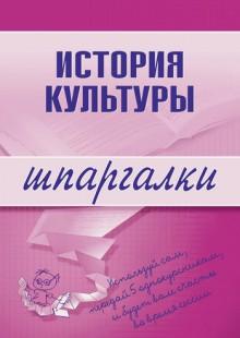 Обложка книги  - История культуры