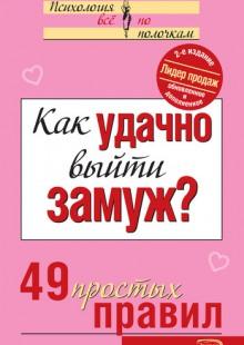 Обложка книги  - Как удачно выйти замуж? 49 простых правил