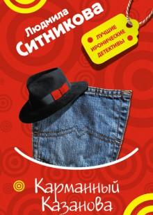 Обложка книги  - Карманный Казанова