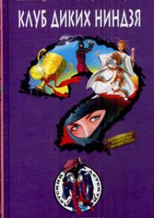 Обложка книги  - Клуб диких ниндзя