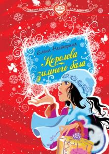 Обложка книги  - Королева зимнего бала