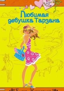 Обложка книги  - Любимая девушка Тарзана