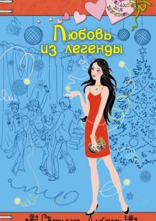 Обложка книги  - Любовь из легенды