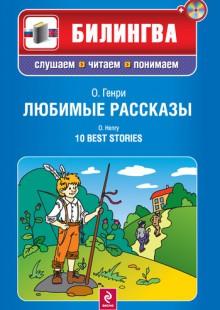 Обложка книги  - Любимые рассказы / 10 Best Stories (+MP3)