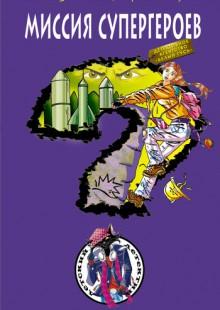 Обложка книги  - Миссия супергероев