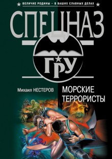 Обложка книги  - Морские террористы