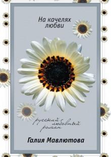 Обложка книги  - На качелях любви