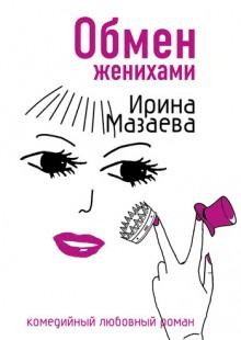 Обложка книги  - Обмен женихами
