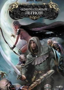Обложка книги  - Одиннадцатый легион