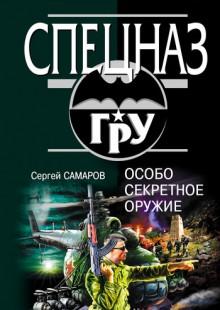 Обложка книги  - Особо секретное оружие