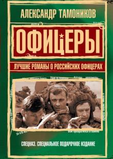 Обложка книги  - Офицеры. Лучшие романы о российских офицерах