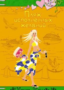 Обложка книги  - Пляж исполненных желаний