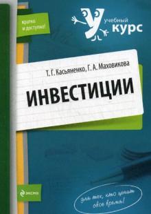 Обложка книги  - Инвестиции: учебный курс
