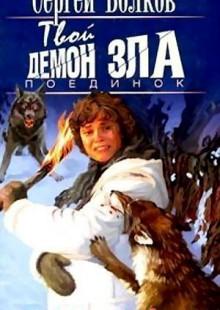 Обложка книги  - Твой демон зла. Поединок