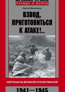Обложка книги  - Взвод, приготовиться к атаке!.. Лейтенанты Великой Отечественной. 1941–1945