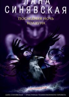 Обложка книги  - Последняя ночь колдуна