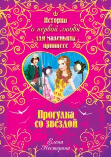 Обложка книги  - Прогулка со звездой