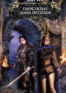 Обложка книги  - Проклятие дома Ортанов