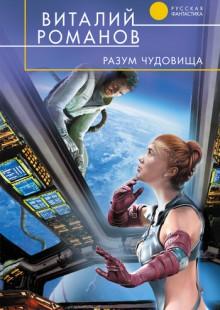 Обложка книги  - Разум чудовища