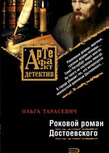 Обложка книги  - Роковой роман Достоевского
