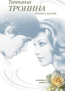 Обложка книги  - Роман с куклой
